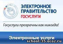 Портал государственных и муниципальных услуг Ростовской области