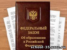 Реализация Федерального закона Об образовании в Российской Федерации