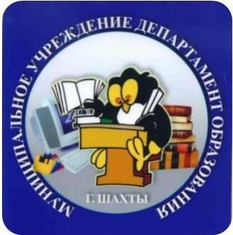 Департамент образования г.Шахты